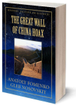 ATF-22-Wall_of_China-3d